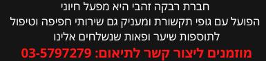 פאות רבקה זהבי
